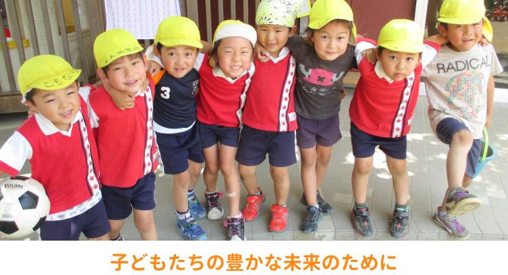 子どもたちの豊かな未来のために