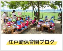 江戸崎保育園ブログ